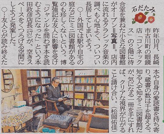 長崎新聞2/3 石だたみ
